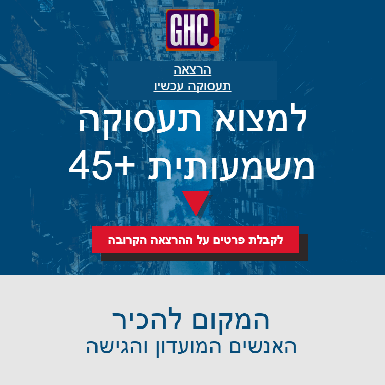 findenployment-1 Gray-Haired Club (GHC) - מועדון אפורי השיער - GHC - מועדון אפורי-השיער